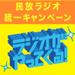 """民放ラジオ統一キャンペーン""""ラジオがやってくる!""""訪問先学校募集中"""