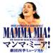 2/24開催 劇団四季・京都劇場 開場10周年記念 ~僕たちと一緒に、「マンマ・ミーア!」