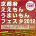 3/20開催 京都府ええもんうまいもんフェスタ2012
