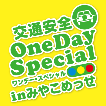 OnedaySpecialロゴ