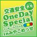 12/2 交通安全OneDaySpecial in みやこめっせ