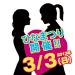 3/3 「京都・雅コン vol.2」参加者募集