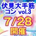 7/28 「伏見大手筋コン(京都・雅コン)」参加者募集