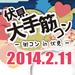 2014/2/11 「伏見大手筋コン(京都・雅コン)」参加者募集