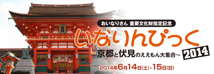 おいなりさん 重要文化財指定記念「いなりんぴっく2014」開催!