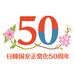 10/19 日韓国交正常化50周年記念 韓国文化観光の夕べ in 京都