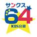 12/13 KBS京都ラジオ開局記念特番「サンクス64」