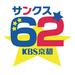 12/7・8 KBS京都開局62年記念特別番組 『サンクス62』