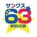 12/6・7 KBS京都開局63年記念特別番組 『サンクス63』