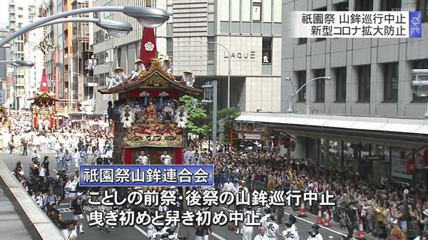 祇園祭 中止