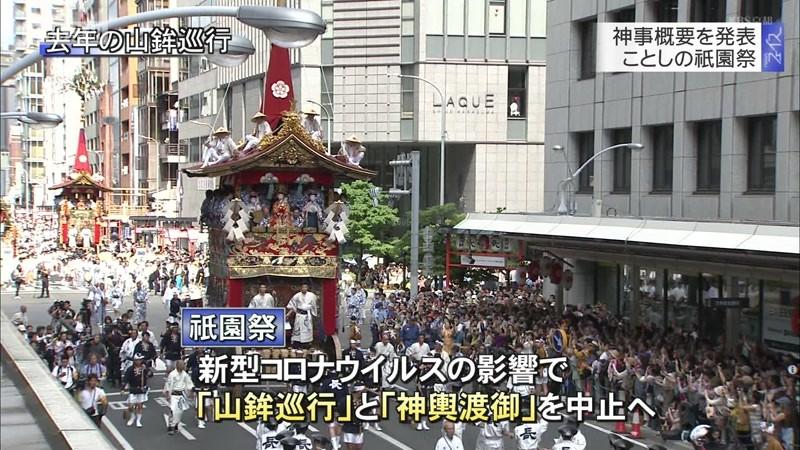 祇園祭 神事概要を発表