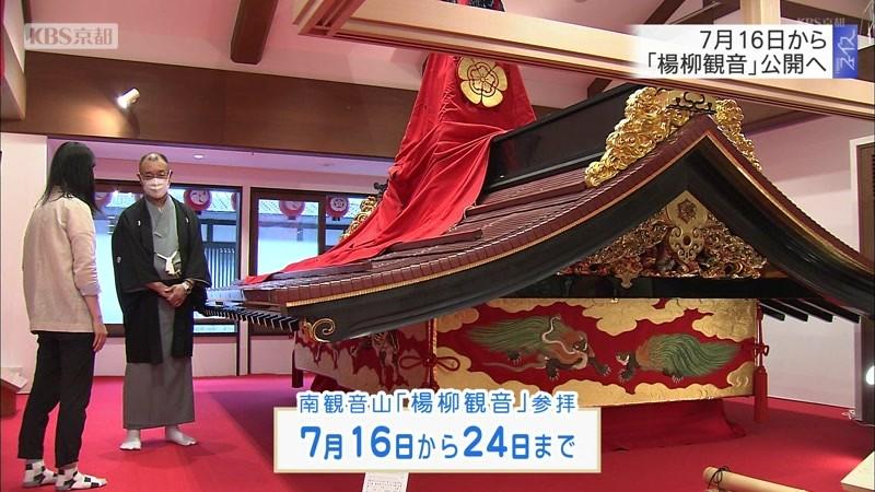 7月16日から 南観音山保存会 ご神体「楊柳観音」公開へ