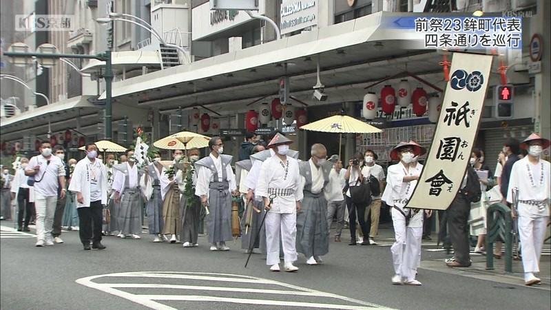 山鉾巡行中止の祇園祭 山鉾町代表者らが練り歩く