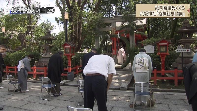祇園祭締めくくる 八坂神社「疫神社夏越祭」