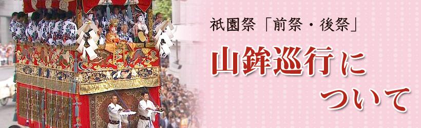 2014年度祇園祭山鉾巡行について