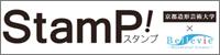 StamP!(スチューデントデザイナーによるマンションリフォームプロジェクト)