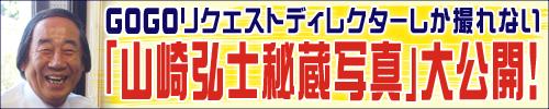 山崎弘秘蔵写真大公開!
