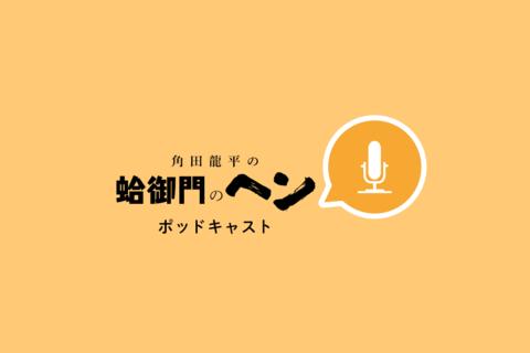 7/26 SNSアップ問題