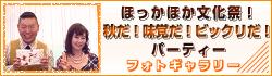ほっかほか文化祭!秋だ!味覚だ!ビックリだ!パーティー フォトギャラリー