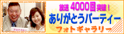 『笑福亭晃瓶のほっかほかラジオ』 放送4000回突破!ありがとうパーティー