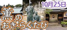 見習いガイド 薫のおき・らくたび 10月25日