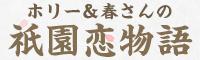 ホリー&春さんの祗園恋物語