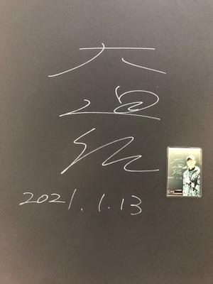 りらくプロ大迫さんのサイン.jpg