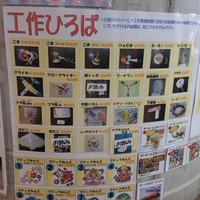 10/14(月)ラジオカーリポートは、滋賀県立びわ湖こどもの国:画像