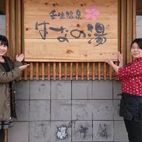 2/3(月)ラジオカーリポートは、壬生温泉はなの湯さん:画像