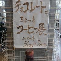 2月5日(水) ラジオカーリポート:画像