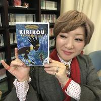 あさこの気楽にモダンに~映画「KIRIKOU」:画像