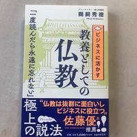 鵜飼さんの著書発売!:画像