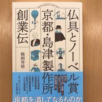 鵜飼さんの新刊!絶賛発売中!!:画像
