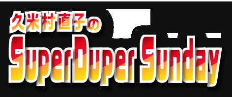 久米村直子のSuperDuper Sunday