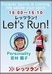 Let's Run!