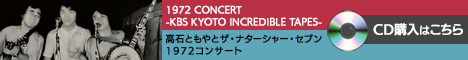 1972 CONCERT-KBS KYOTO INCREDIBLE TAPES-