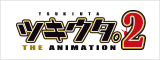 ツキウタ。THE ANIMATION 2