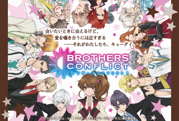 brothers_con