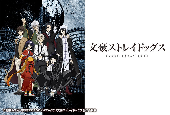 bungo-stray-dogs3