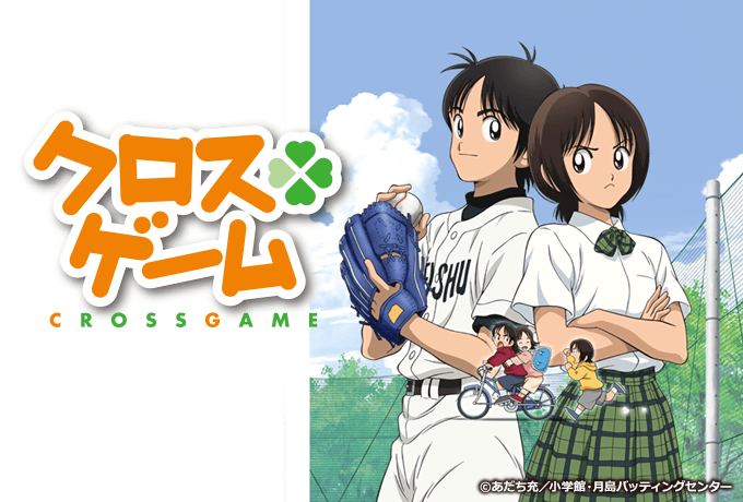 http://www.kbs-kyoto.co.jp/tv/anime/images/crossgame.png