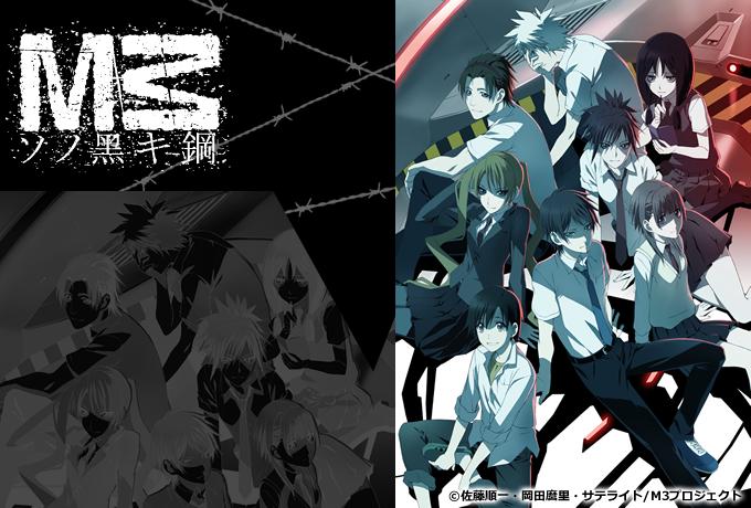 「M3〜ソノ黒キ鋼〜」の画像検索結果