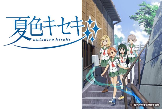 natsuiro-kiseki