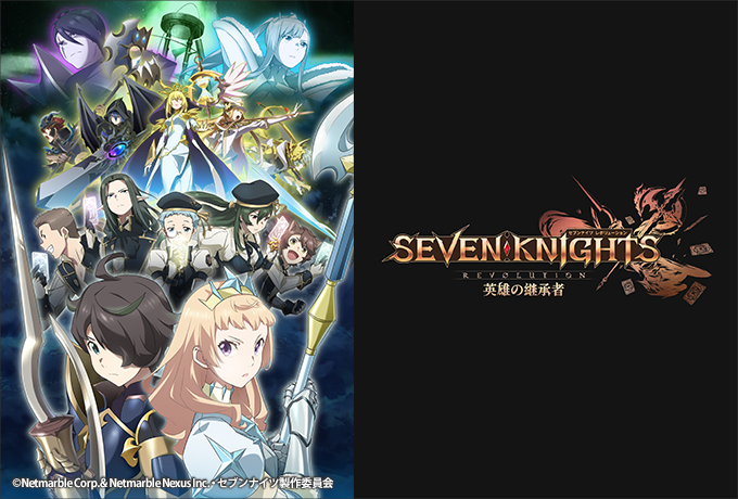 sevenknights
