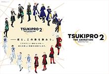 TSUKIPRO THE ANIMATION2
