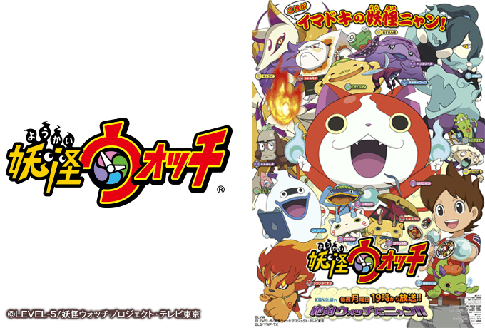 youkai-watch