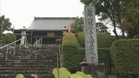 比叡山延暦寺大霊園開園40周年(1)