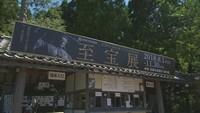 比叡山の至宝展(1)