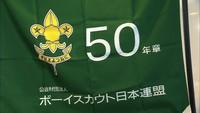 ボーイスカウト大津12団発団50周年