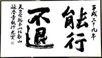 平成29年 比叡山から