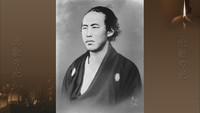 シリーズ明治維新150年(3) ~疾走する坂本龍馬~